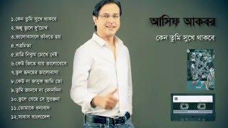 Asif Akbar | Keno Tumi Shukhe Thakbe- (2004) | Full Album Audio Jukebox
