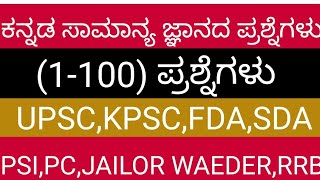 Download Top-100 kannada gk questions for IAS,KAS,PSI,PC,FDA,SDA,JAILOR,WARDER,RRB(NTPC) and etc exams Mp3 and Videos