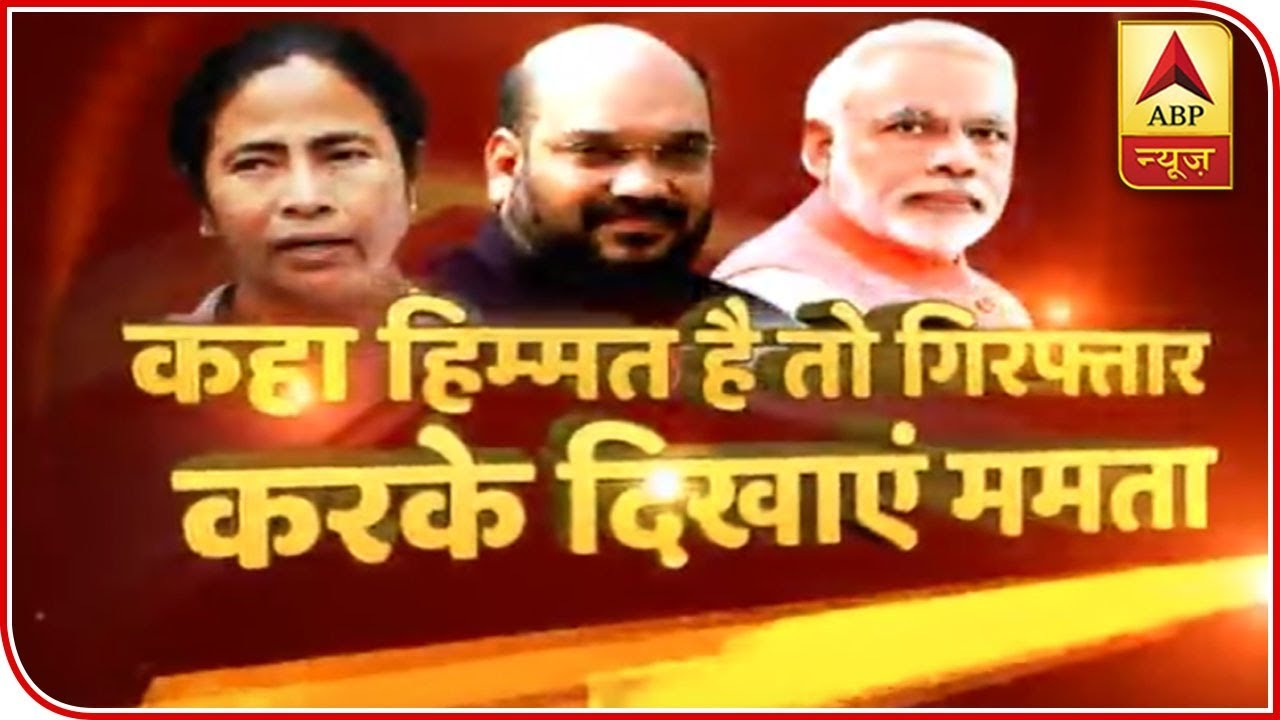 Amit Shah Dares Mamata Banerjee To Arrest Him | ABP News