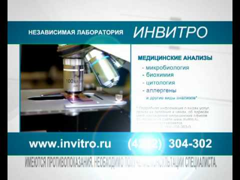 ИНВИТРО Хабаровск 15 сек без выходных