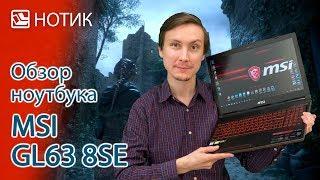 Подробный обзор ноутбука MSI GL63 8SE - вам шашечки или ехать?