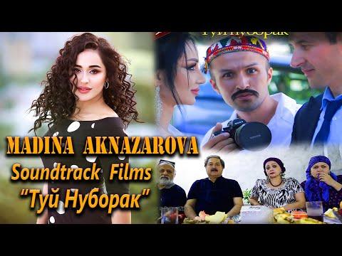 Мадина Акназарова - Оре. Саундтрек филм \