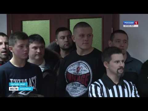 Россия 1-Нарьян-Мар HD В Нарьян Маре померились силами армреслеры
