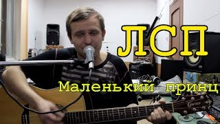 Download ЛСП Маленький принц кавер cover Mp3 and Videos