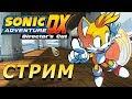 Sonic Adventure DX #2 - [Dreamcast сборка]-4K-PC MASTER RACE