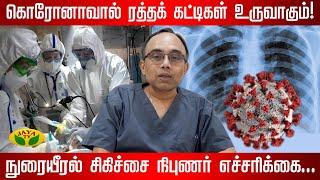 How does Corona affect the respiratory system? – Dr. L.Sundararajan, Respiratory Physician | Jaya Tv