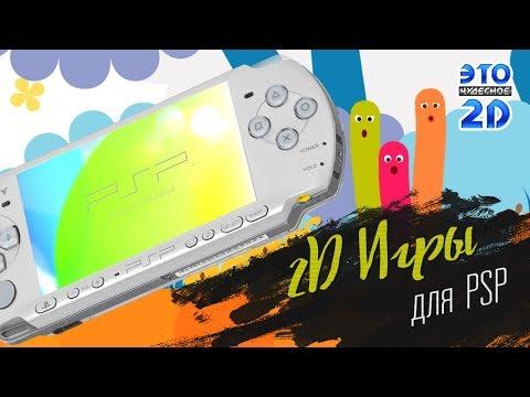 TOП 5 2D игр на PSP - ЭЧ2D #109 (часть1)