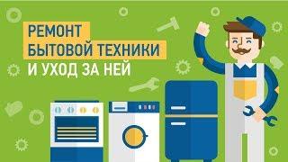 видео Ремонт Утюгов - Стоимость в Санкт-Петербурге