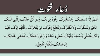 Dua e Qunoot with Urdu Translation   New Islamic Teacher   Dua e Qunoot In Hindi