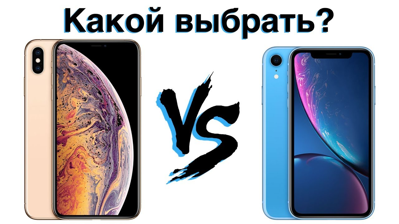 a7c6bd8e362b9 iPhone Xs или iPhone Xr — ПЕРЕПЛАЧИВАТЬ ЛИ 25к? - YouTube