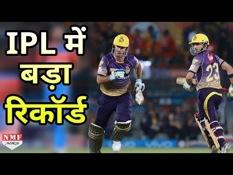IPL: Gautam Gambhir ने Chris Lynn संग रचा इतिहास, तोड़ दिया ये Record
