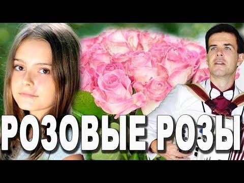 РОЗОВЫЕ РОЗЫ СВЕТКЕ СОКОЛОВОЙ - поет баянист Вячеслав Абросимов