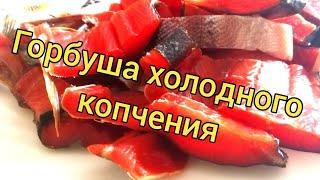 Коптим горбушу. Рецепт холодного копчения.Сахалинская рыбалка & Sakhalin fishing