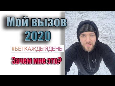 Мой вызов 2020. Бег каждый день от 5км, первые 7 дней Ичня/Сумы