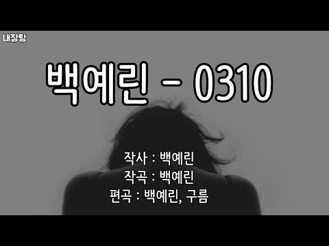 Download [MR/Instrumental] 백예린(Yerin Baek) - 0310 노래방 (Karaoke)