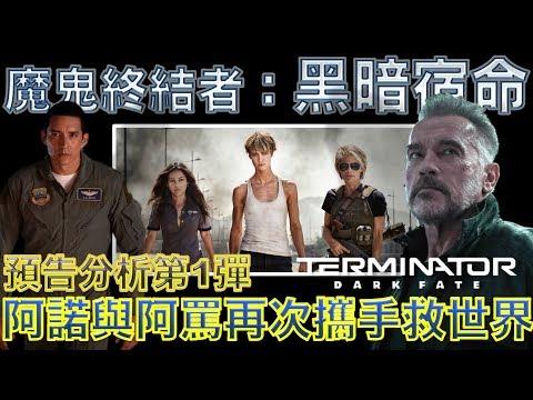 W電影隨便聊_魔鬼終結者:黑暗宿命(Terminator: Dark Fate, 終結者:黑暗命運, 未來戰士:黑暗命運)_預告分析第1彈
