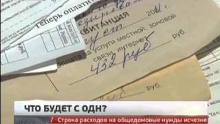 Что будет с ОДН? Новости. GuberniaTV(, 2014-12-26T09:29:04.000Z)
