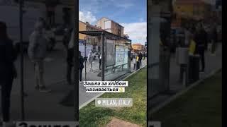 Рівнянка у Мілані