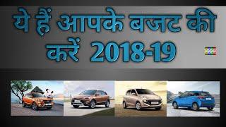 Aap Ke bajat ki car||top cars india||popular cars prise list||2018 ki sabse jayada bikne wali cars