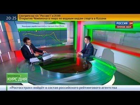 Экономика. Курс дня, 24 июля 2015 года