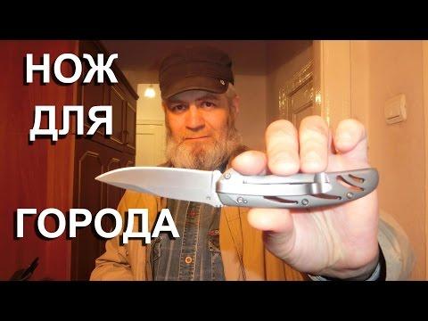 Ношение ножа в городе