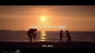 [包車親子攝影] 高雄親子/沙灘草地鐵道/旗津/駁二/空拍/小巴老師攝影