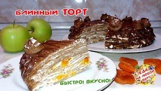 Блинный торт без выпечки - Супер вкусно и просто!!!