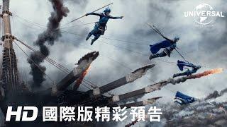 【長城】最新預告-12月30日 跨年首選