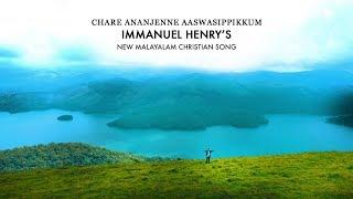 Chare Ananjne Aaswasippikkum  | Immanuel Henry | Reny Kelvin | New Malayalam Christian Melody Song ©