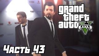Grand Theft Auto V [GTA 5] Прохождение #43 - На премьере фильма - Часть 43