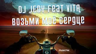 DJ JEDY feat VITA   Возьми моё сердце