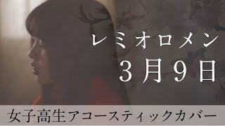 レミオロメン「3月9日」Acoustic Covered by 凛