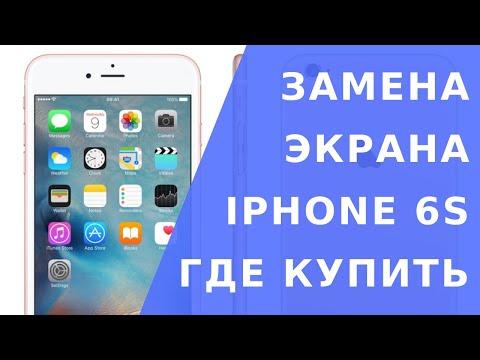 Замена дисплея Iphone.  Замена дисплея Iphone 6s