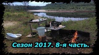 4 месяца в тайге. 8-я часть. Наглая Лиса,Рыбалка. Томская область.