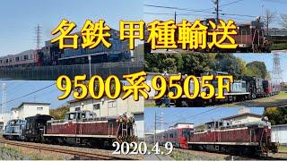 2020.4.9 名鉄 甲種輸送9500系9505F(名古屋臨海鉄道〜名鉄築港線)