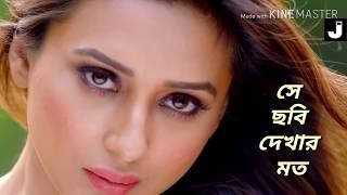 Chinte Parli Na ( চিনতে পারলি না ) | Total Dadagiri | Yash | Mimi || Jeet Gannguli || 2019