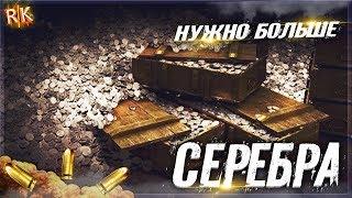World of Tanks- Нужно больше серебра