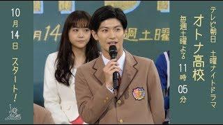 いよいよ10/14(土)夜から放送スタートの新ドラマ『オトナ高校』。 制...