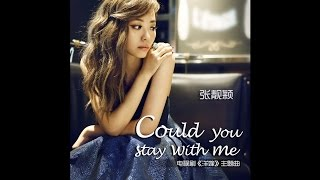 張靚穎《Could You Stay With Me》(電視劇《洋嫁》主題曲) (Audio Only)