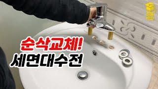 세면대 수전 초간단 교체 방법!!! (ft.원홀렌치 세…