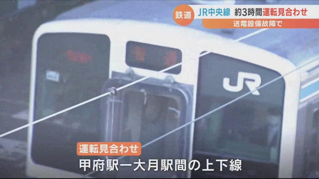 送電設備故障で JR中央線 3時間運転見合わせ | UTYテレビ山梨