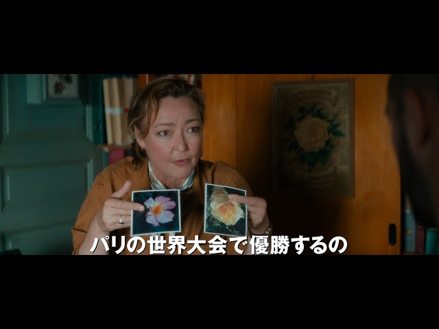 映画『ローズメイカー 奇跡のバラ』特報