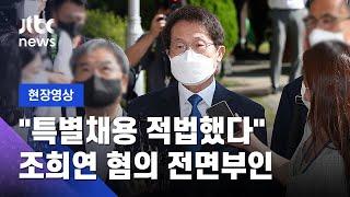 [현장영상] 공수처 출석한 조희연 교육감