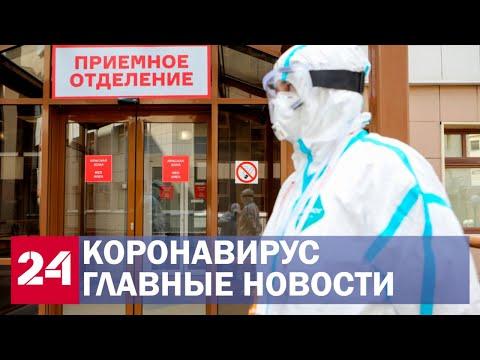 Коронавирус. Главные новости о ситуации в России и мире
