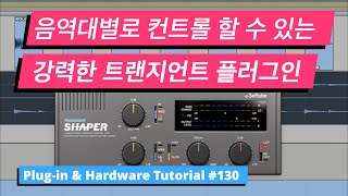 Softube - Transient Shaper / 색다른 트랜지언트 플러그인