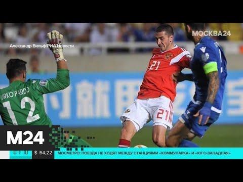 Сборная России по футболу обыграла киприотов - Москва 24