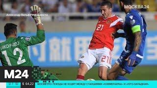 Сборная России по футболу обыграла киприотов Москва 24