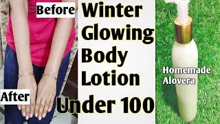 Homemade Winter Glowing Body Lotion    अब सर्दियों में त्वचा आपकी काली नहीं पड़ेगी 2020