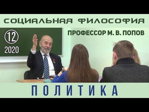 М.В.Попов. 12. «Политика». Курс СФК-2020.