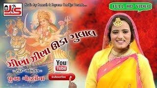 Jina Jina Uda Gulal - Poonam Gondaliya - Dj Garba - Navratri Specia 2017 - Full Hd Videol